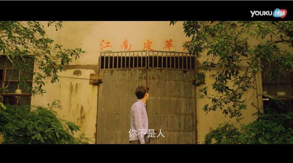 网剧《国产大英雄2》江南皮革厂.jpg