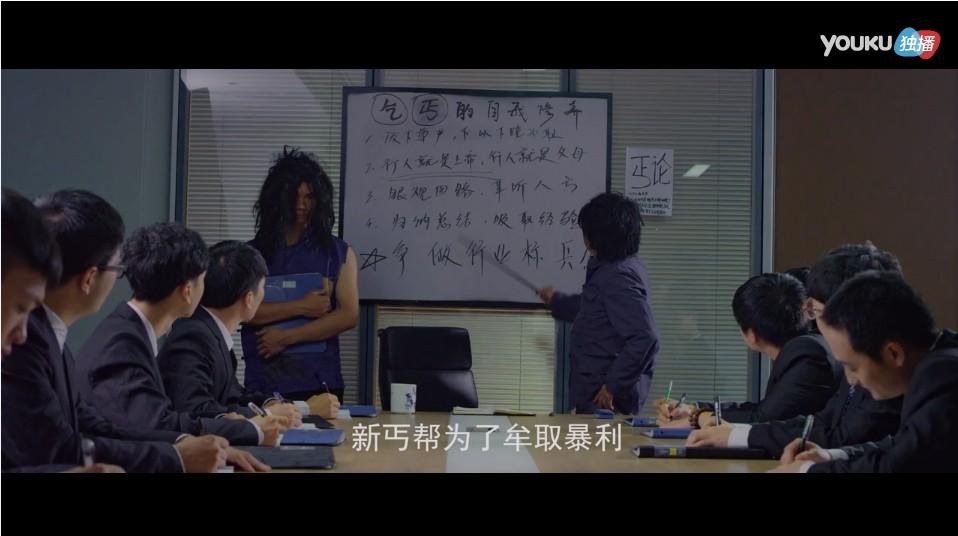 网剧《国产大英雄2》丐帮大会.jpg
