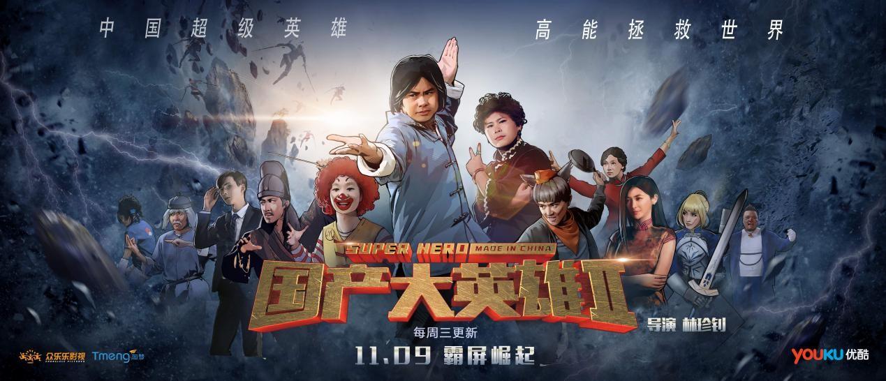 网剧《国产大英雄2》海报.jpg