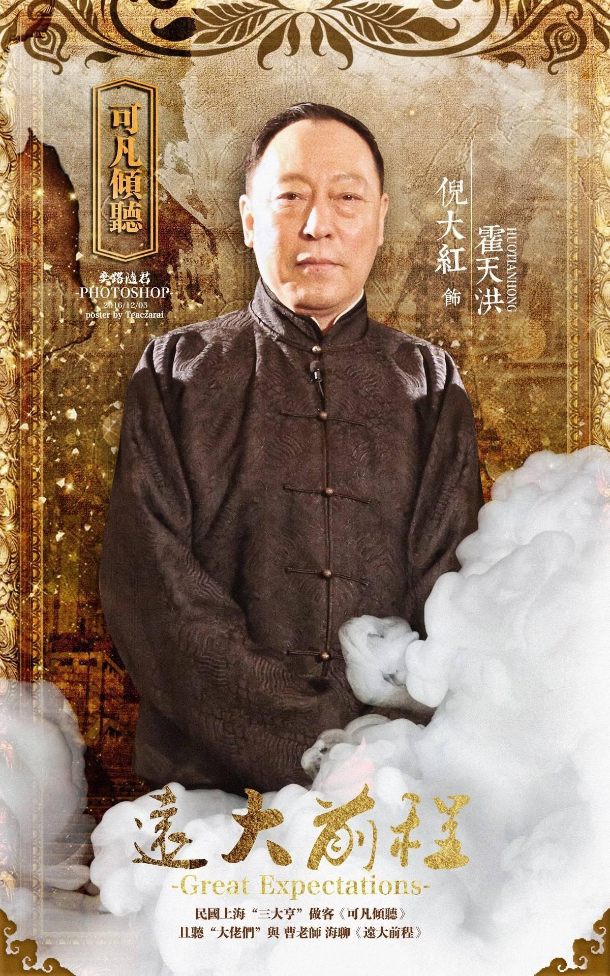 《远大前程》倪大红版海报.jpg