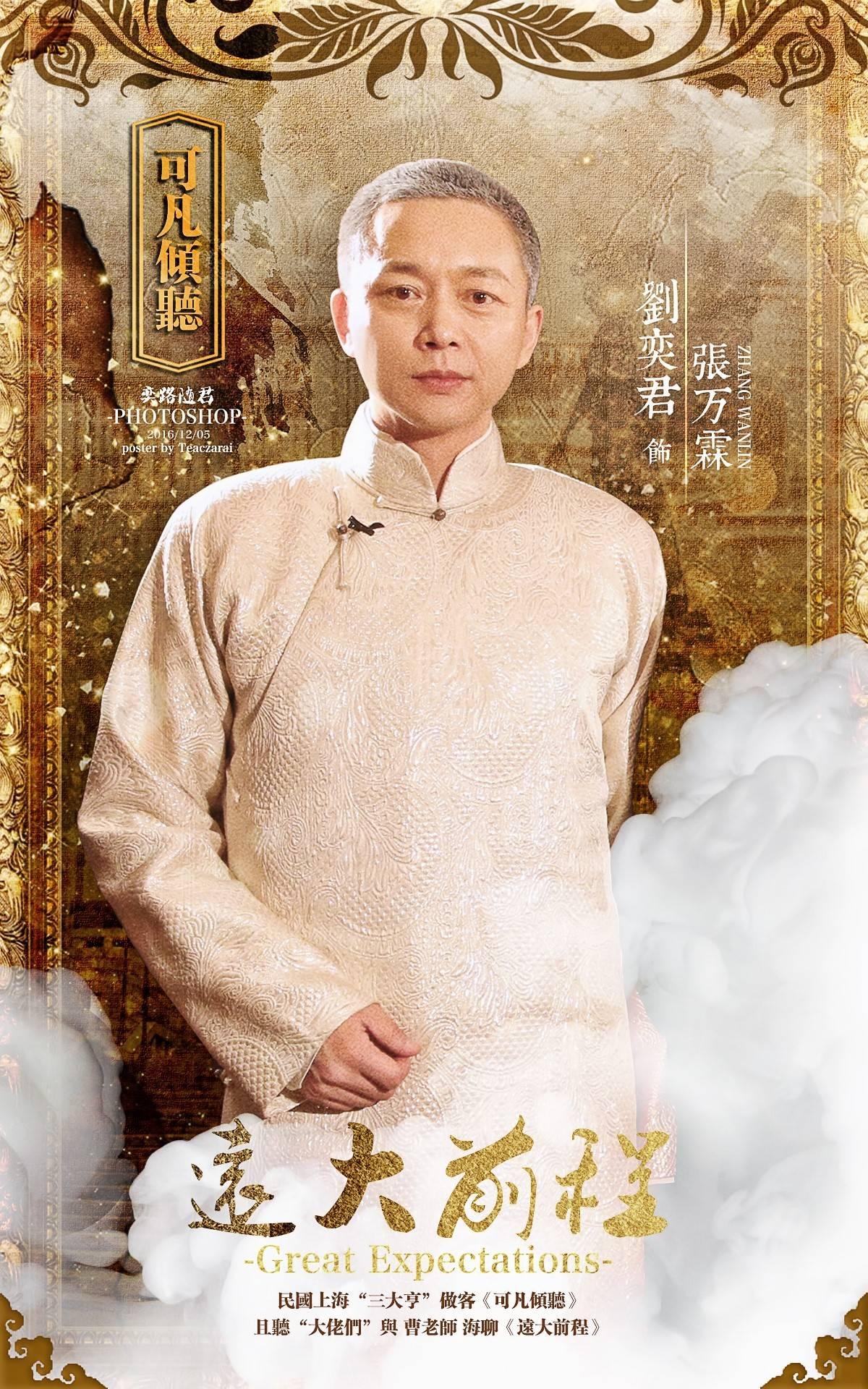 《远大前程》刘奕君版海报.jpg