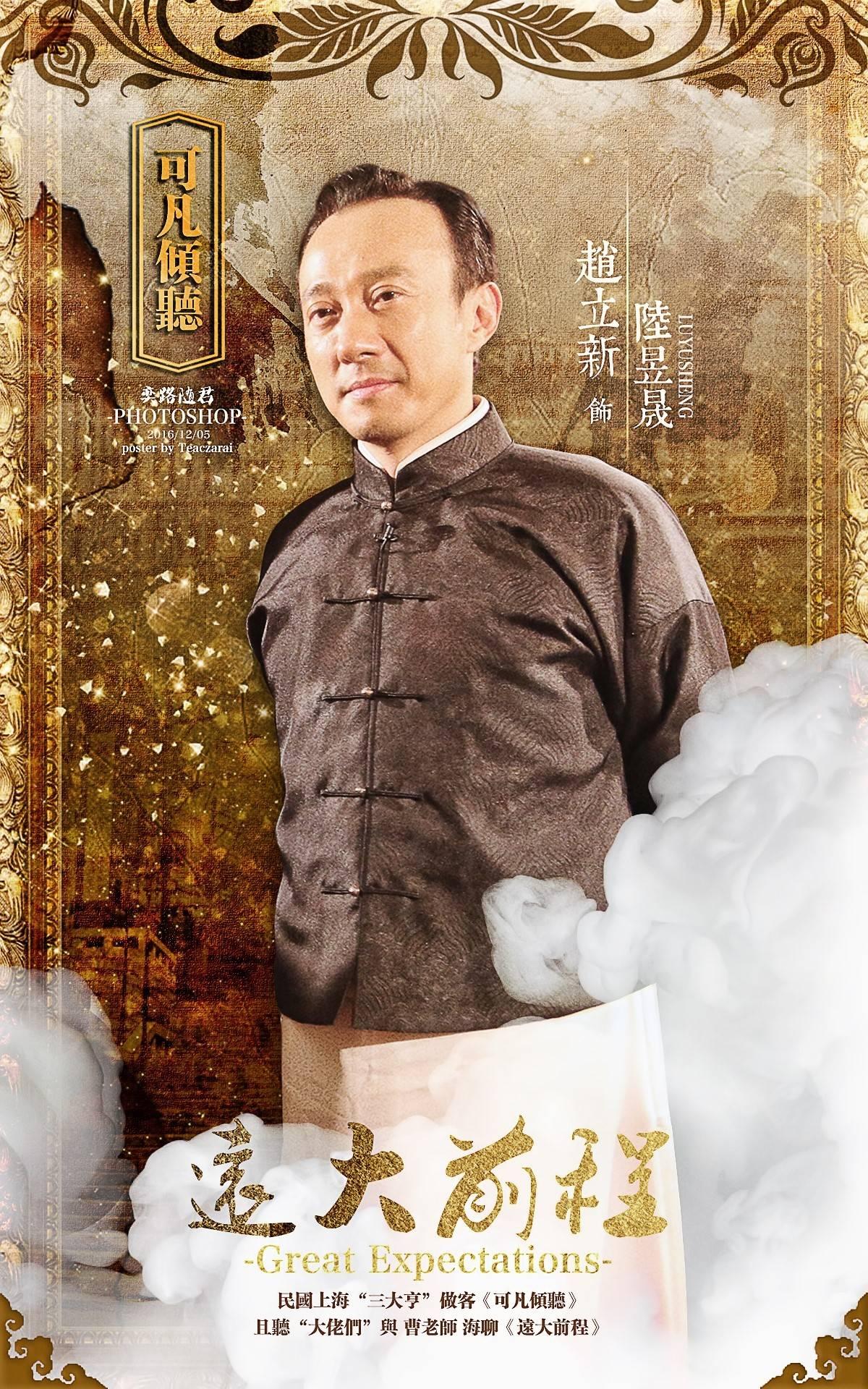 《远大前程》赵立新版海报.jpg