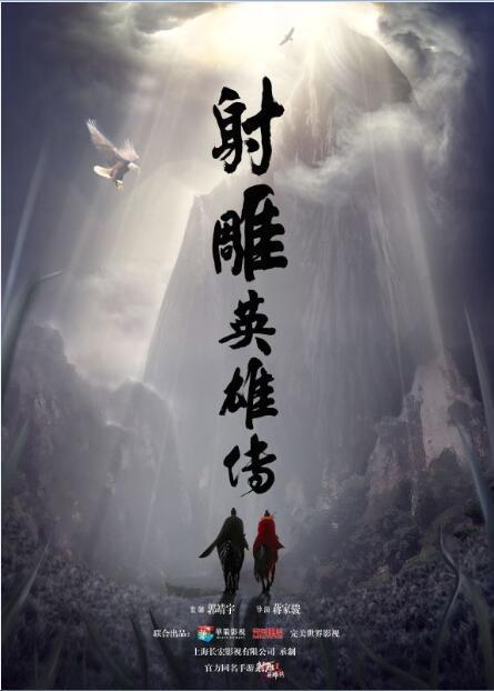 新版《射雕英雄传》竖版海报.jpeg