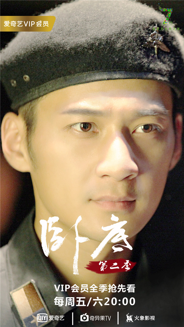 2《卧底》第二季张陆饰大陆.jpg