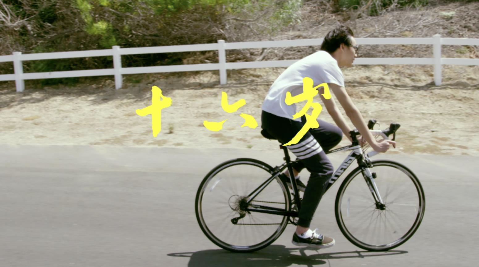 纪录片《十六岁》.jpg