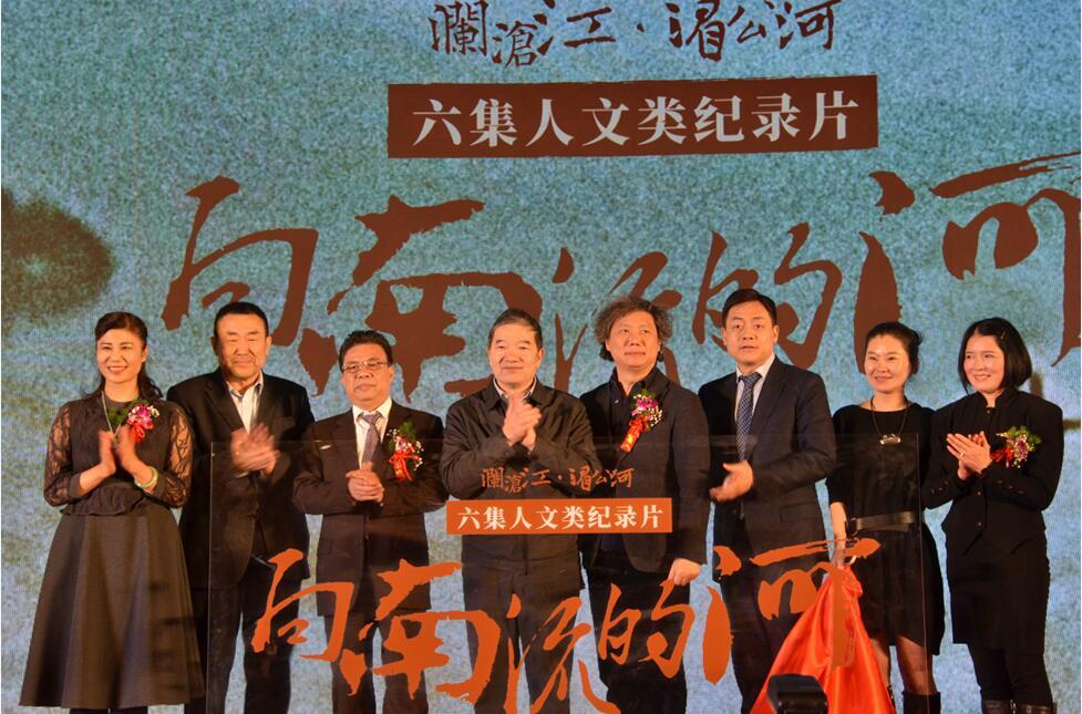 纪录片《向南流的河》北京梅地亚启动.jpg