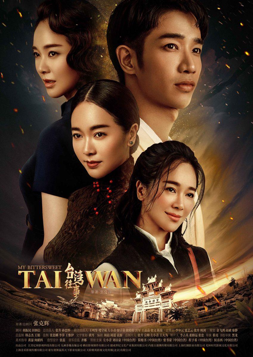 《台湾往事》左小青多重身份版海报.jpg