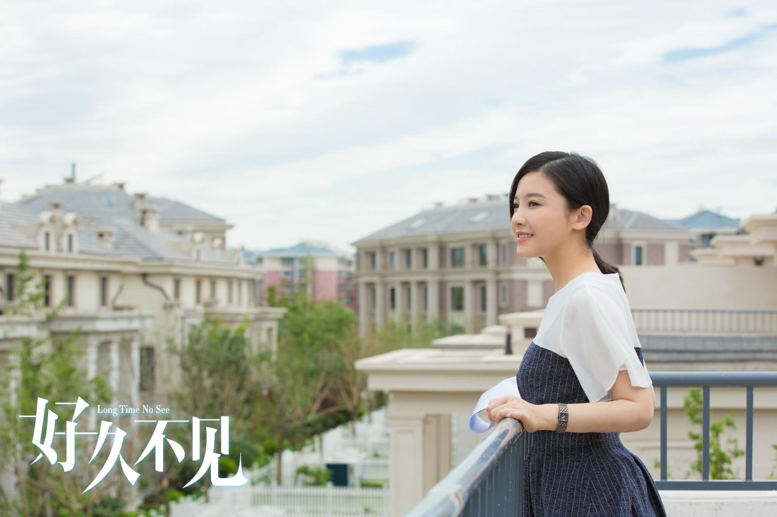 1. 《好久不见》杨子姗剧照.jpg