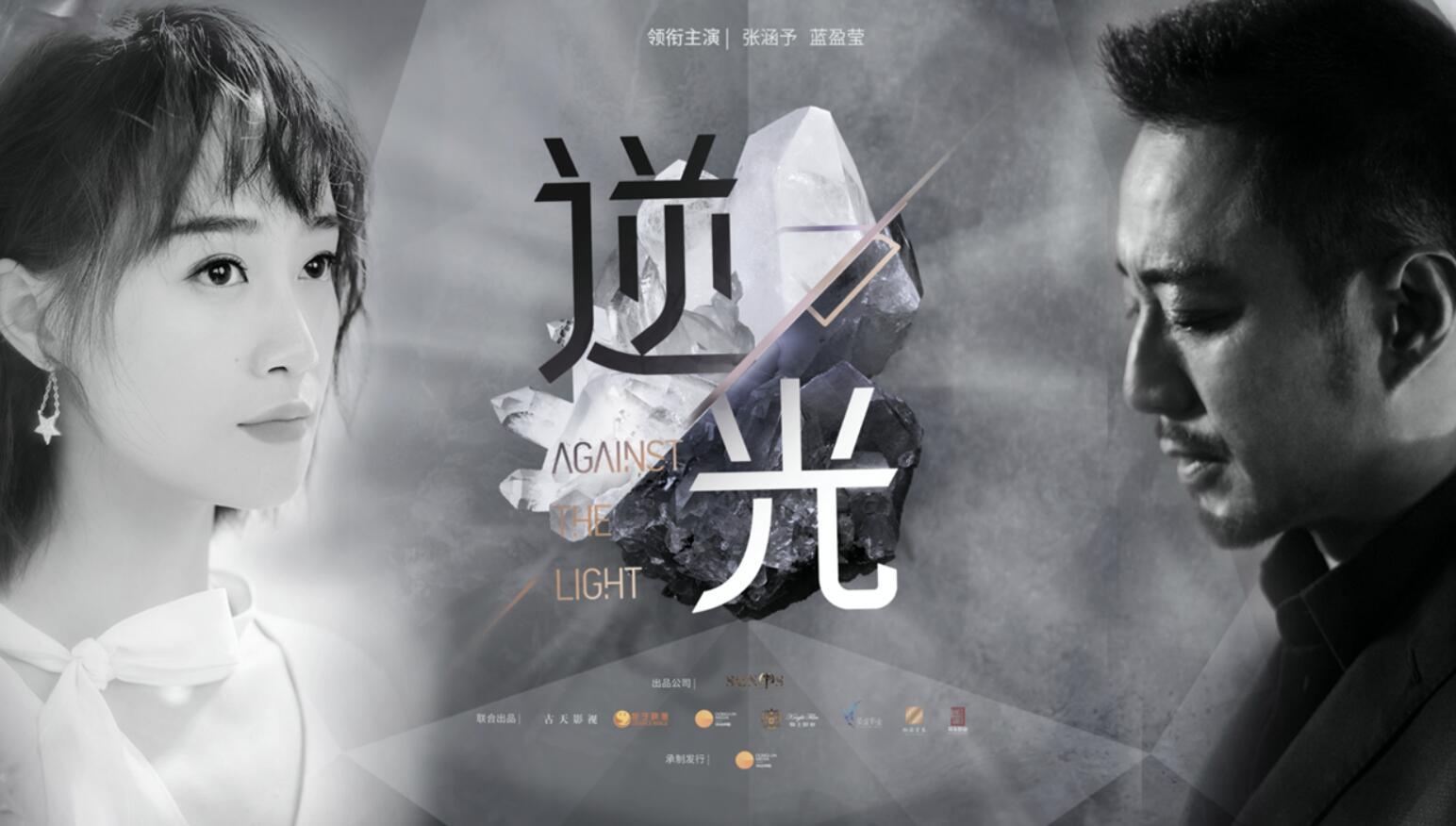 张涵予蓝盈莹主演电视剧《逆光》.jpg