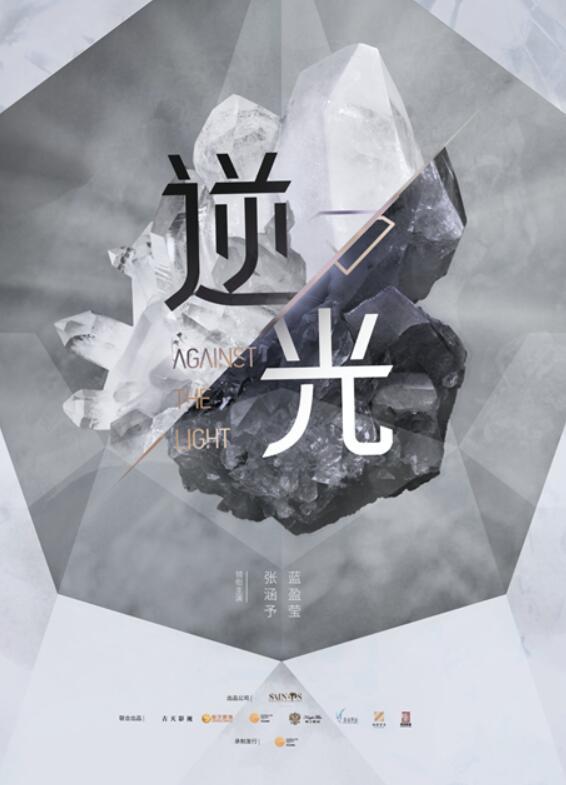 电视剧《逆光》黑白分明概念海报.jpg