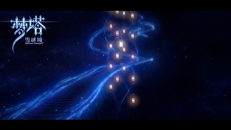 西山居《梦塔•雪谜城》全网热播4.jpg