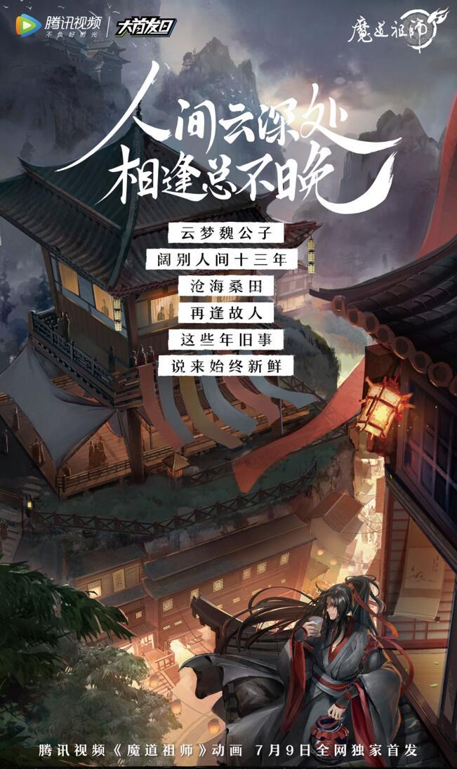 新古风国漫《魔道祖师》即将上线,7.9一起快意江湖!