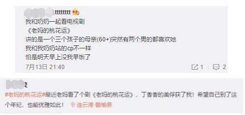 吉林卫视《老妈的桃花运》网友热评.jpg