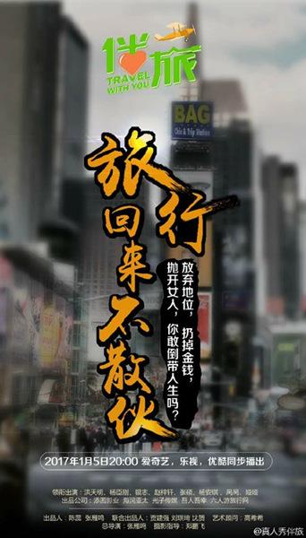 《伴旅》第二季热播 杨臣刚退出神秘美女补位