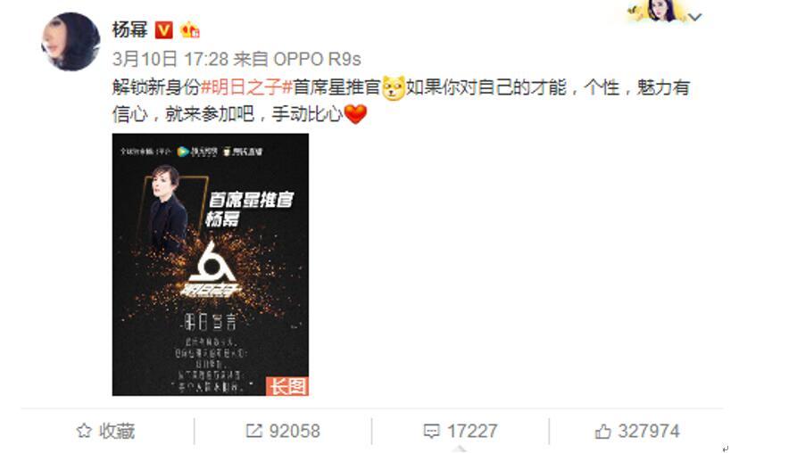 """杨幂发布""""解锁""""新身份的微博.jpg"""