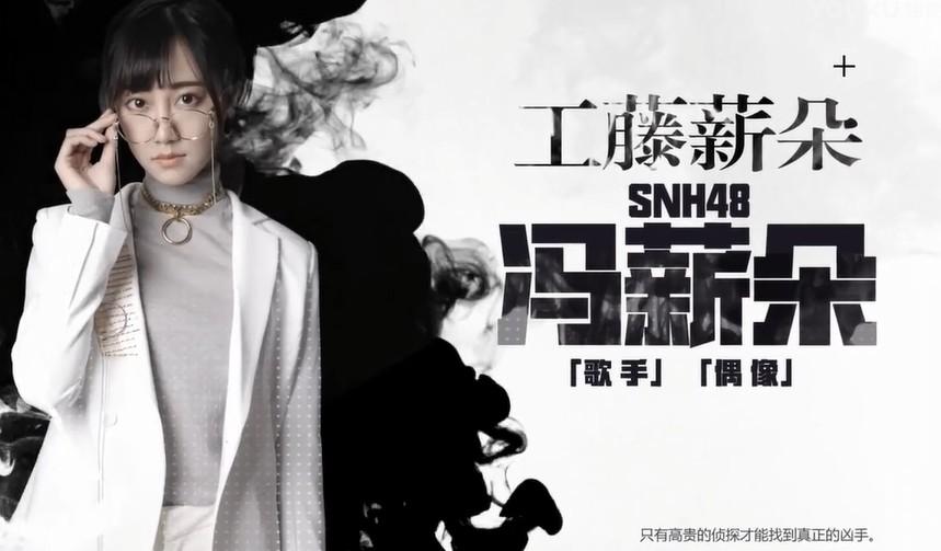 《胜利的游戏》嘉宾SNH48冯薪朵.jpg