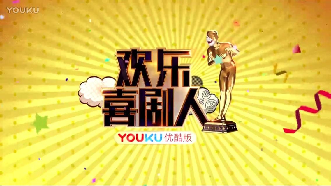 《欢乐喜剧人3》优酷版.jpg