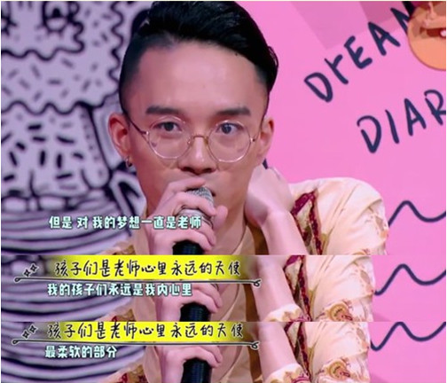 《中国有嘻哈》鬼卞哭了!摘下渔夫帽他还是一位老师