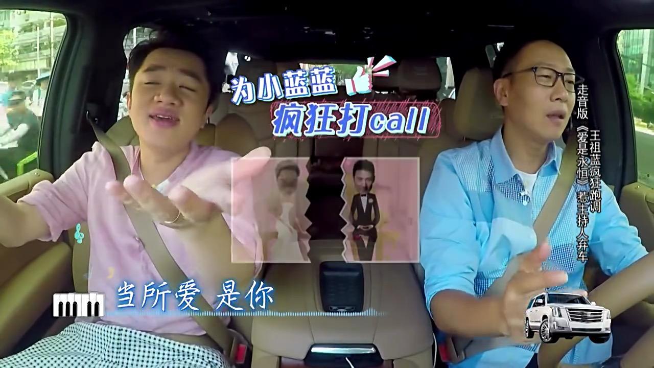 王祖蓝走音演唱《爱是永恒》.jpg