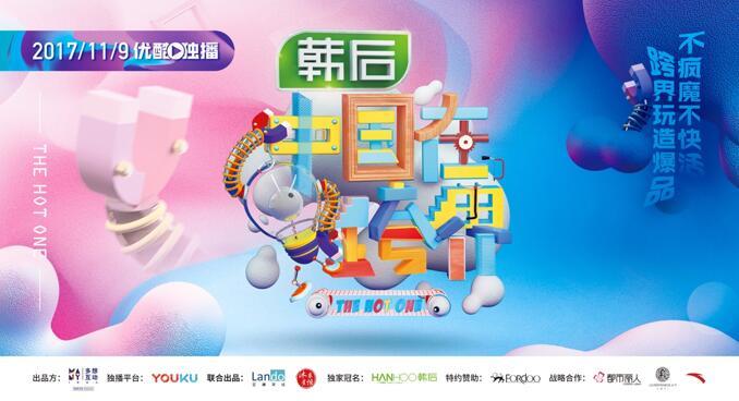 《中国在跨界》海报.jpg