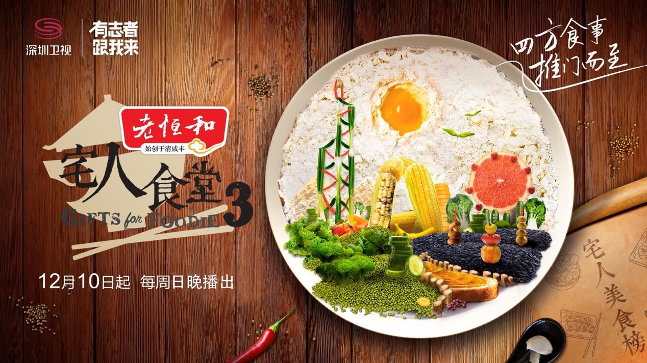 深圳卫视 老恒和《宅人食堂》第三季.jpg