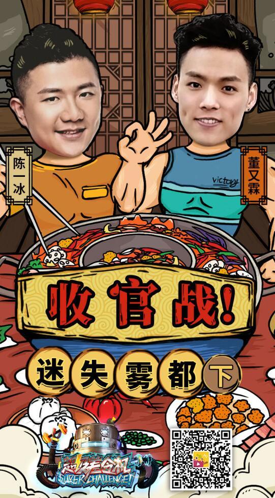 盒饭LIVE《超级差令机》收官 陈一冰+董又霖混搭出爆款