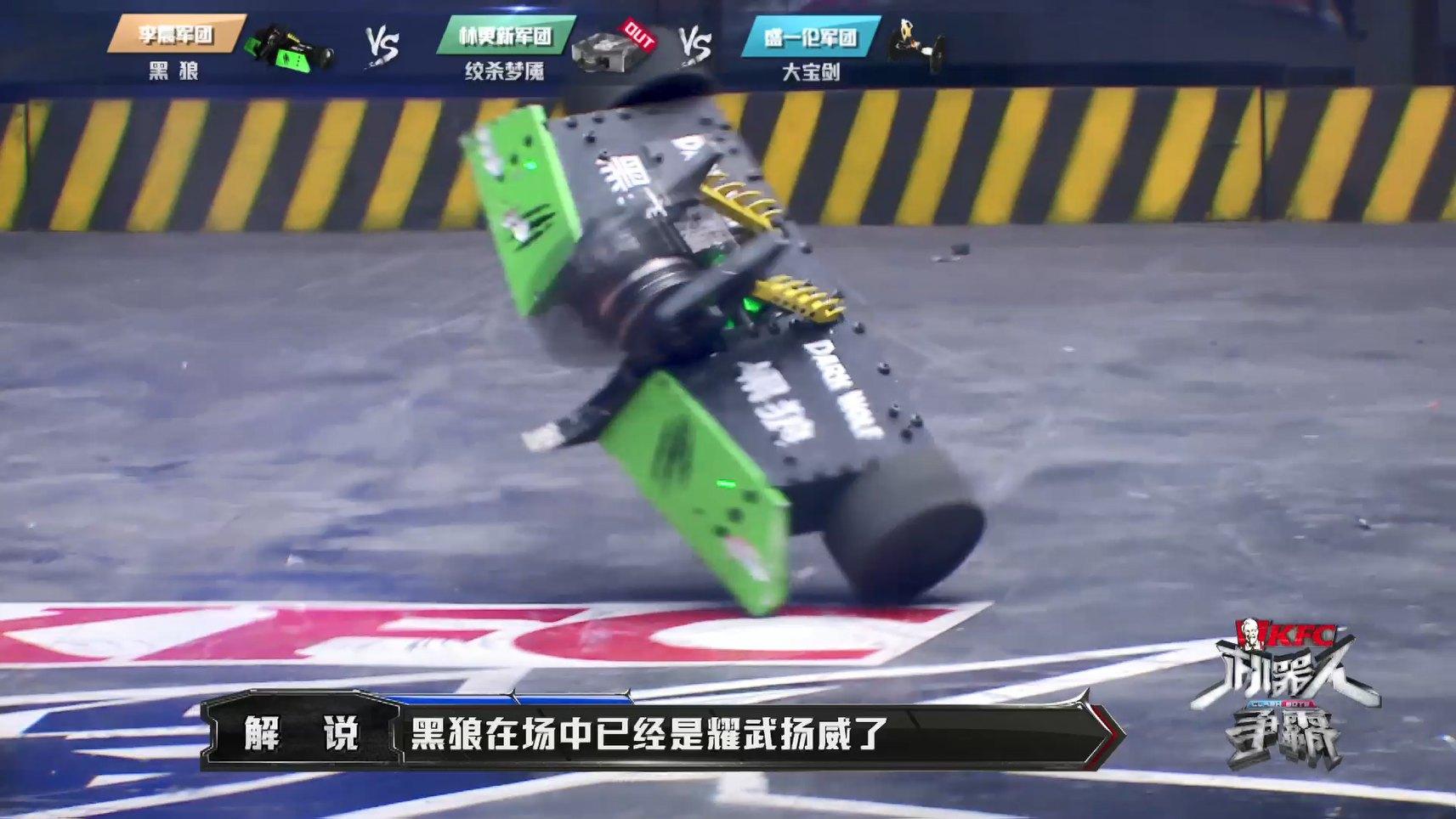 《机器人争霸》黑狼耀武扬威.jpg