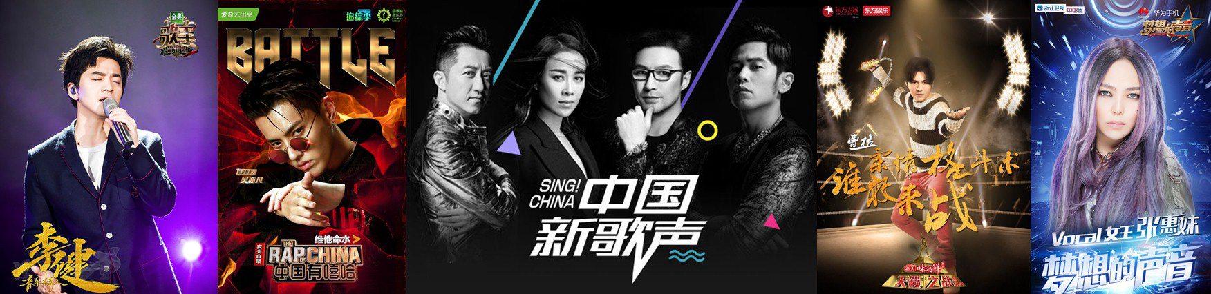 《歌手》、《中国有嘻哈》、《中国新歌声》、《天籁之战》、《梦想的声音》火爆综艺.jpg