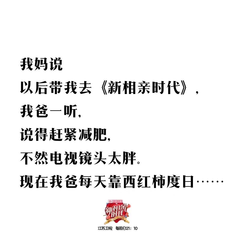 """《新相亲时代》成大学生宿舍最爱综艺 全家追""""相亲""""老中青三代观众热捧"""