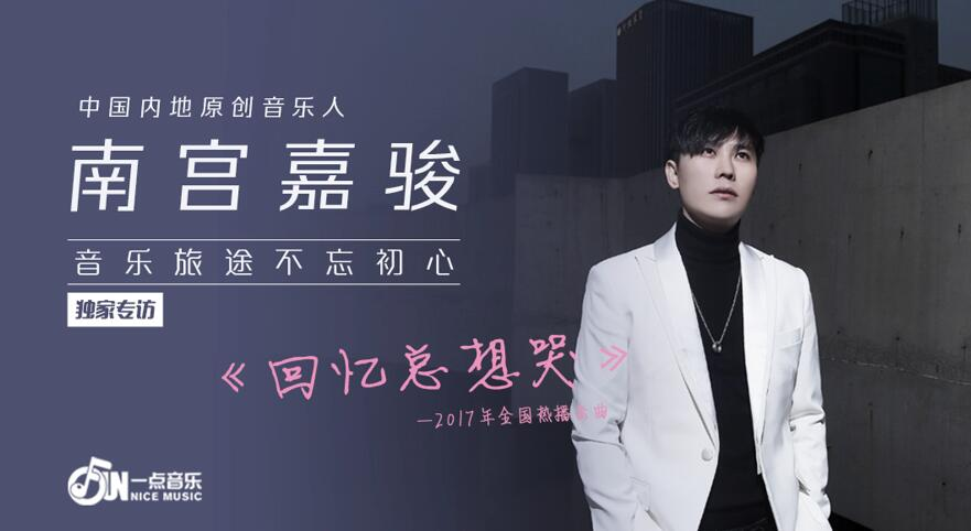南宫嘉骏回忆往事畅谈梦想.jpg