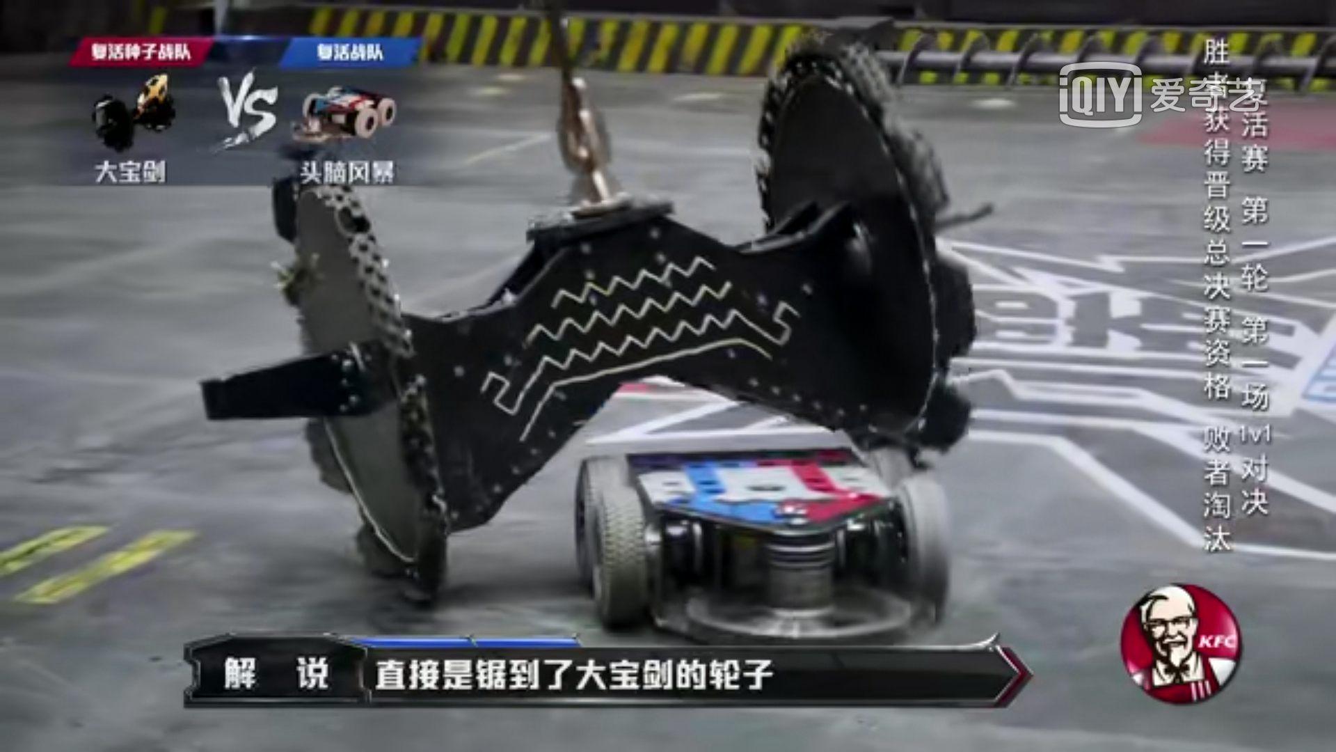 《机器人争霸》大宝剑对决头脑风暴.jpg