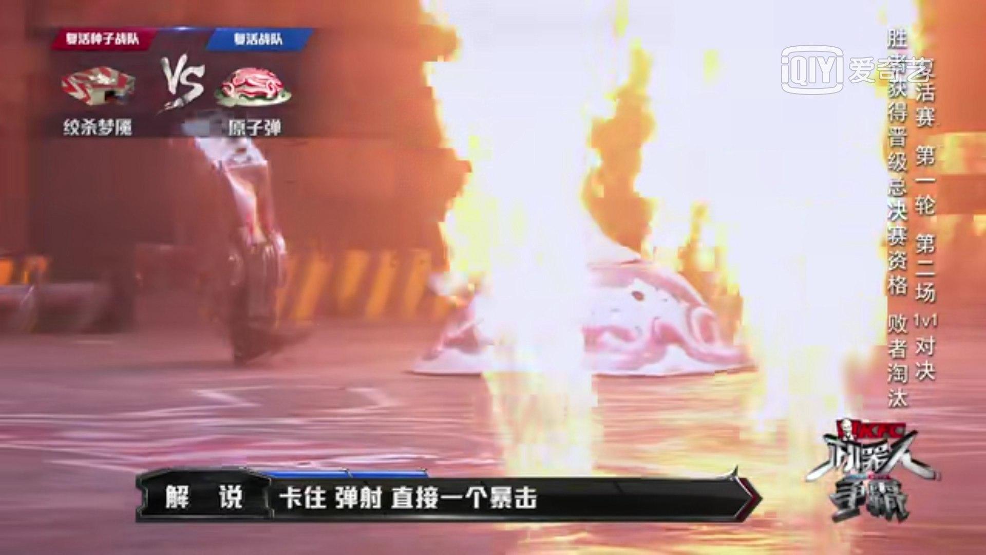 《机器人争霸》绞杀梦魇对决原子弹.jpg
