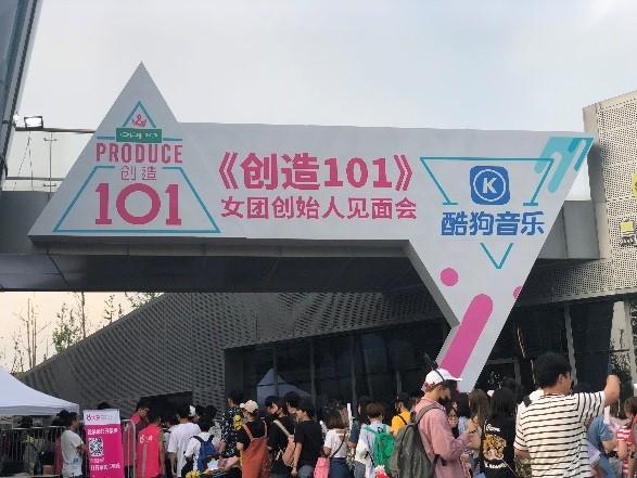 《创造101》女团创始人见面会.jpg