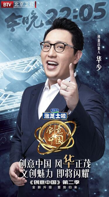 《创意中国》海报.jpg