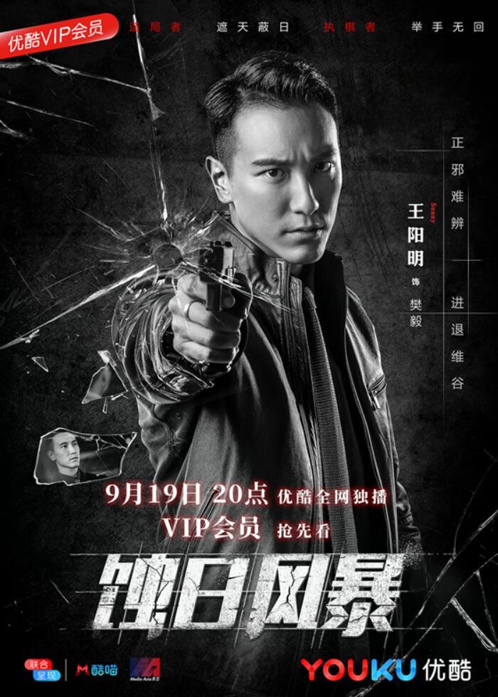 3-王阳明饰演樊毅.jpg