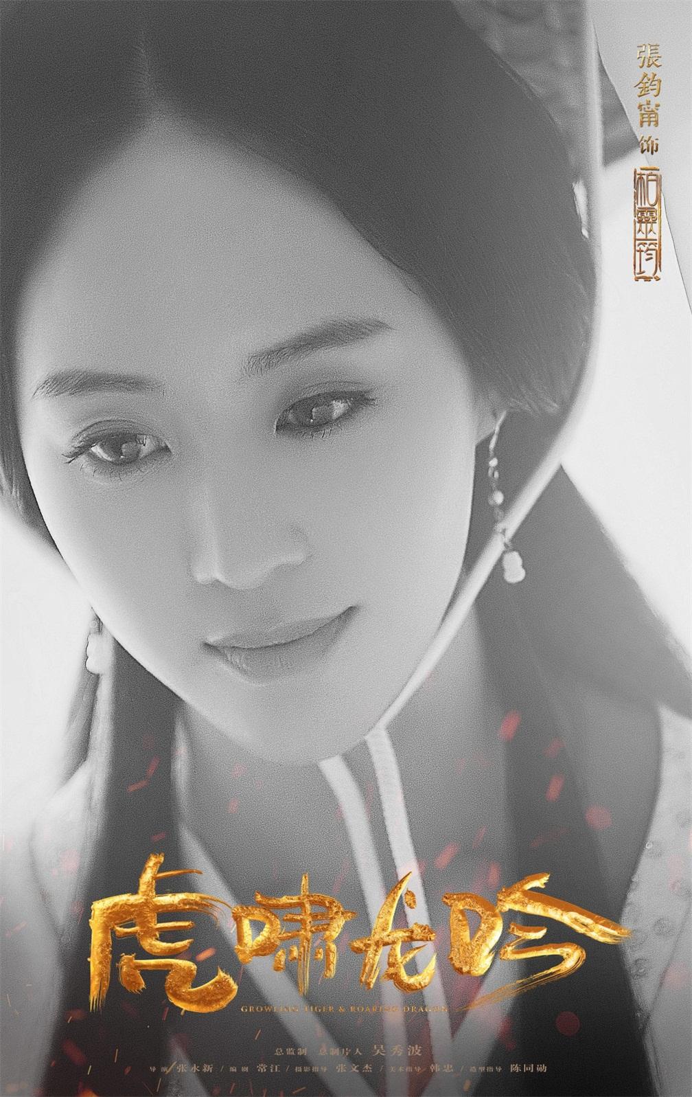 张钧甯饰演柏灵筠.jpg