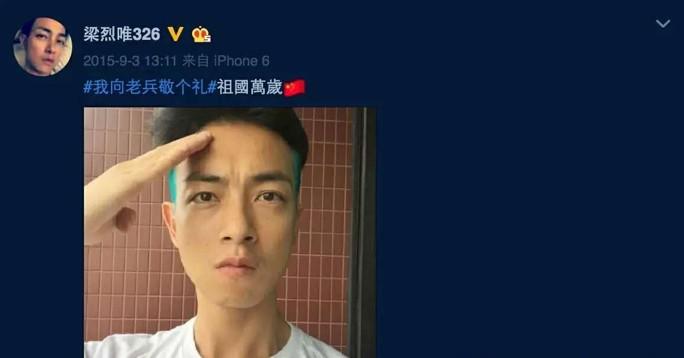 香港艺人梁烈唯微博截图.jpg