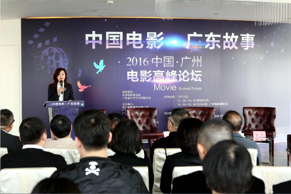 广州中投文化有限责任公司副总经理蔡婷子主持.JPG