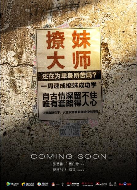 电影《撩妹大师》海报.jpg