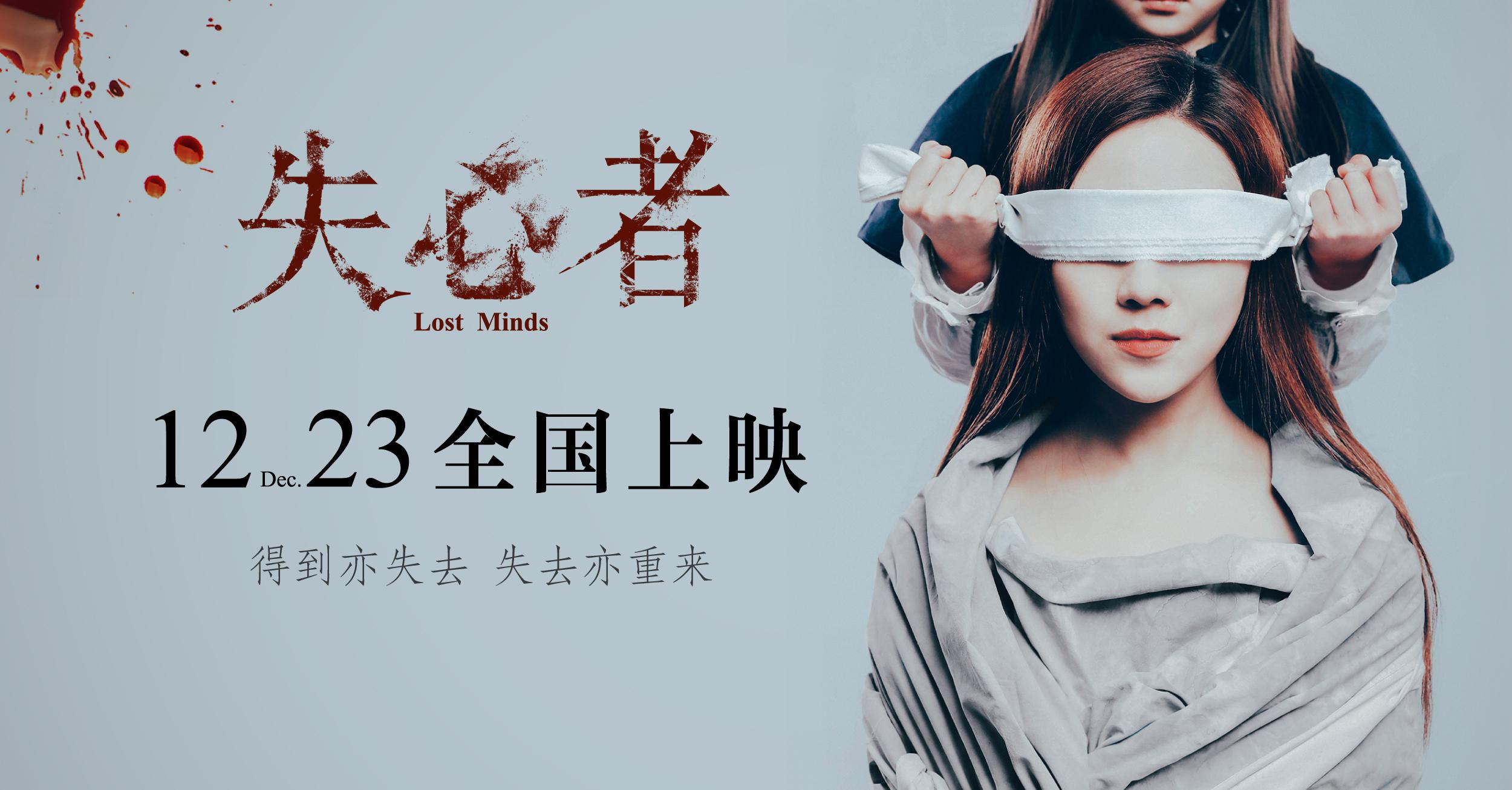 电影《失心者》23号全国首映.jpg