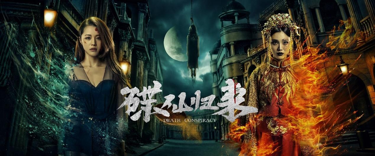 电影《碟仙归来》横版宣传海报.jpg