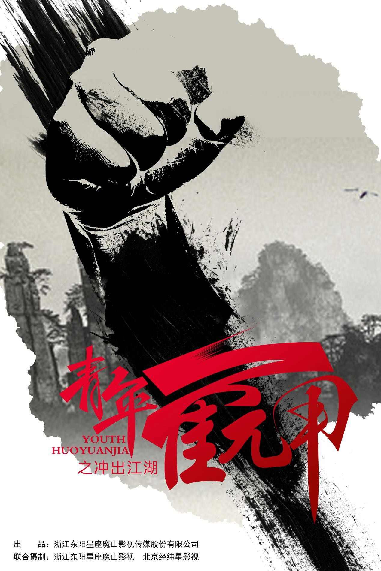 电影《青年霍元甲之冲出江湖》海报.jpg