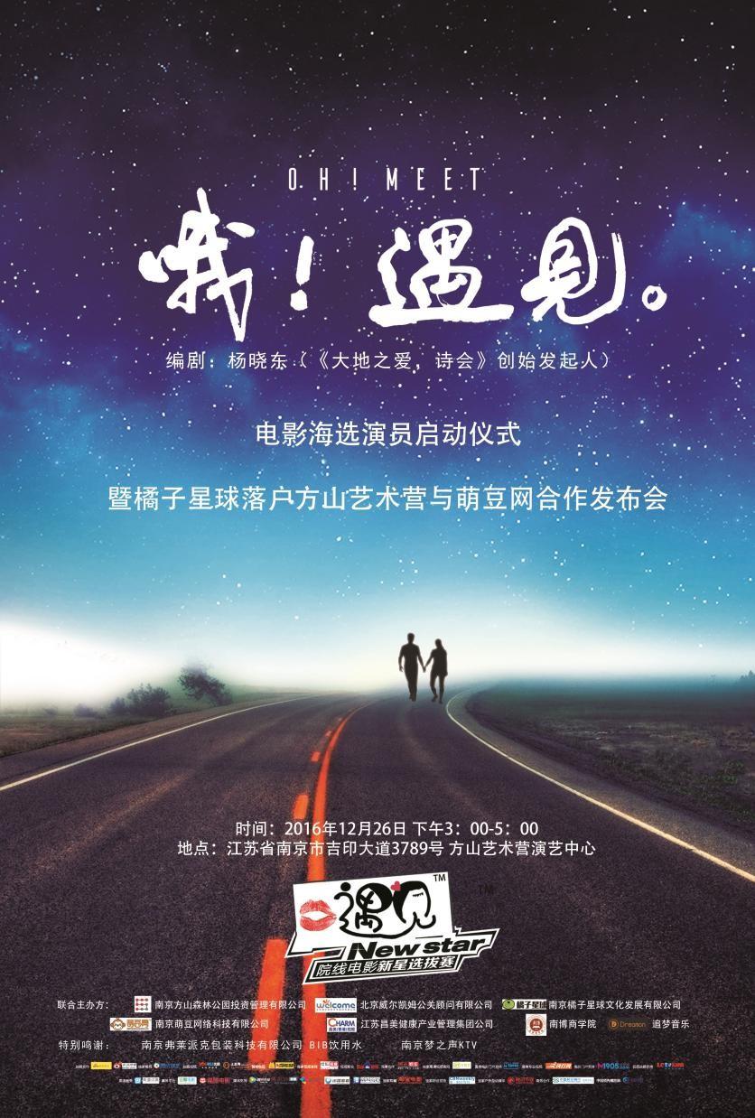 电影《哦!遇见》海报.jpg