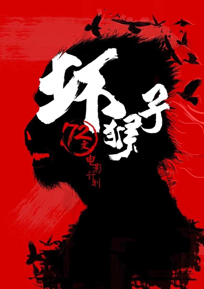 坏猴子72变电影计划.jpg