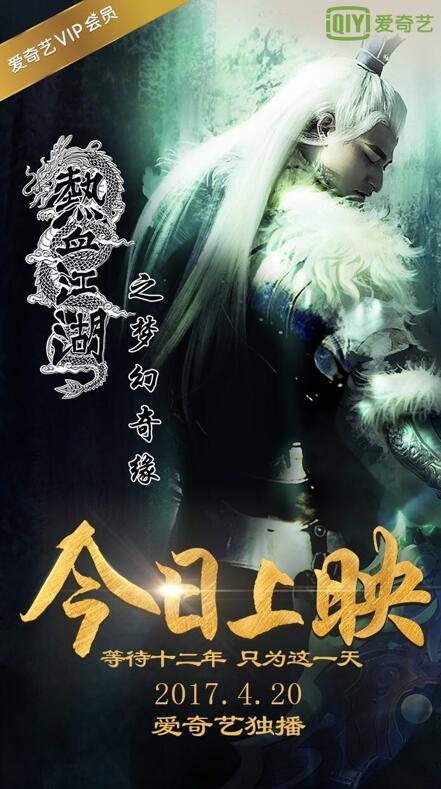 《热血江湖之梦幻奇缘》热映 注意!你的游戏青春被拍成电影了