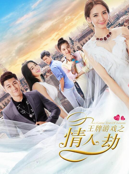 新婚前夜突发闹剧 《王牌游戏之情人劫》5月26日浪漫献映