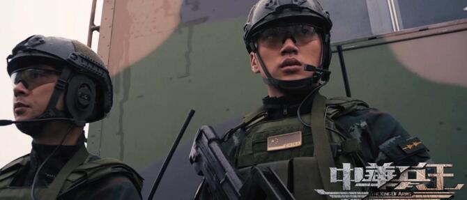 《中华兵王》剧照.jpg