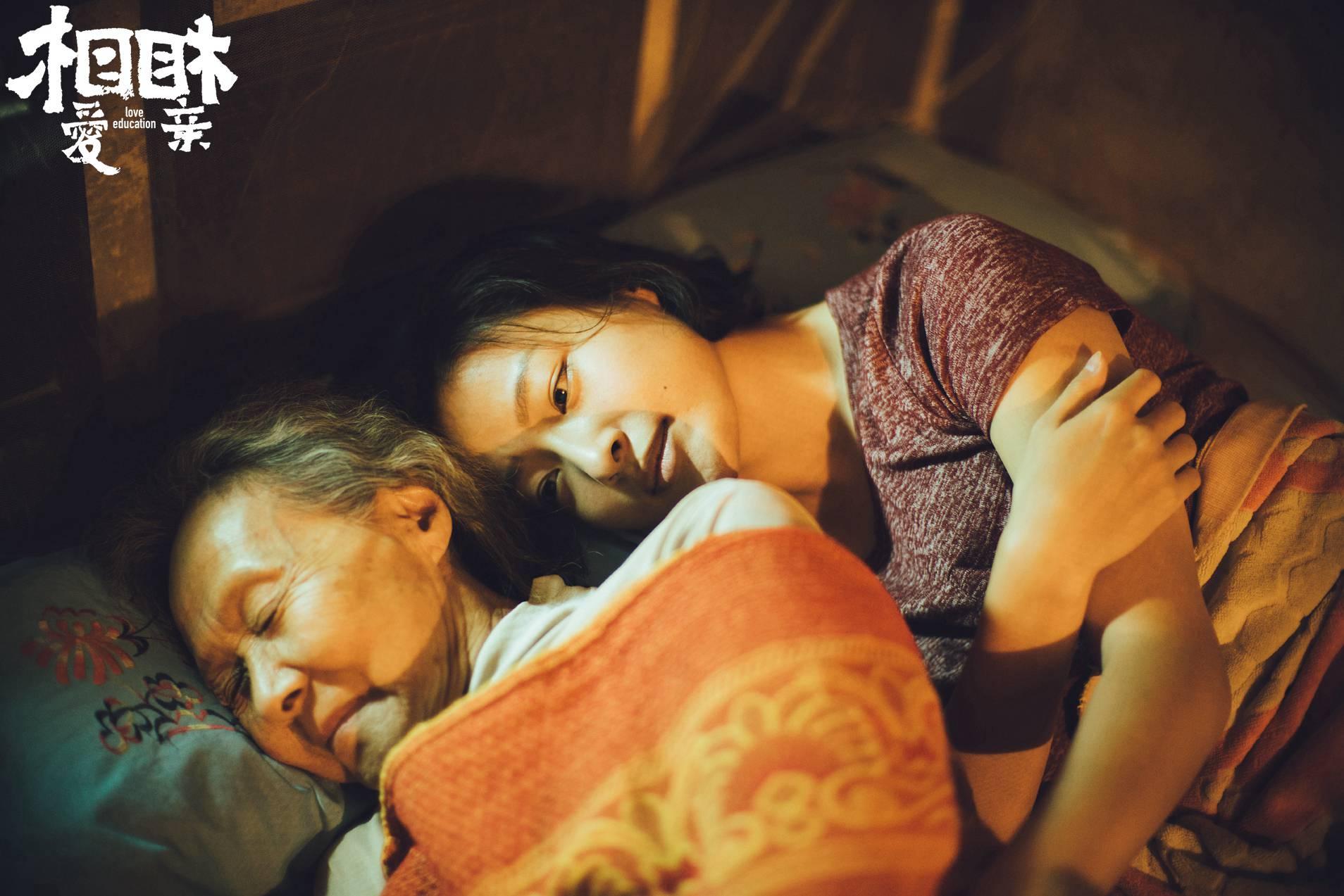 电影《相爱相亲》影片中吴彦姝和郎月婷之间特殊的隔代情让人倍感温暖.jpg