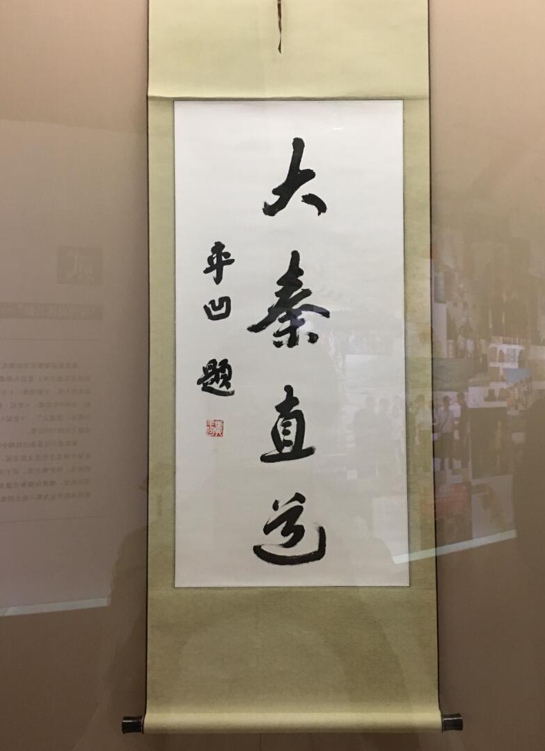 贾平凹给《大秦直道》电影题写的片名.jpg