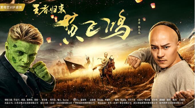 《王者归来黄飞鸿》海报.jpg